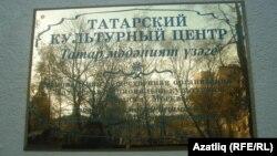 Мәскәүдәге татар мәдәни үзәгендәге элмә такта