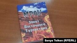 Книга «Мрак. Закат Восточного Туркестана» Турарбека Кусаинова.