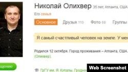 Мікалай Аліхвэр, старонка ў сацыяльнай сетцы «Одноклассники»