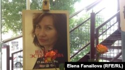 Фото Натальи Эстемировой на выставке ее памяти
