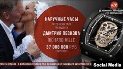 Peskovun qol saatı