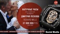Часы Пескова, из социальных сетей