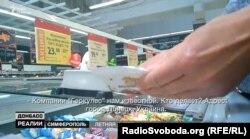 Морозиво «Геркулес», яке виробляють у Донецьку, в супермаркеті в Криму
