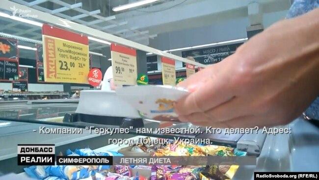 Мороженое «Геркулес», которое производят в Донецке, в супермаркете в Крыма