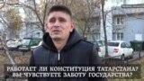 Чувствуют ли татарстанцы заботу государства?