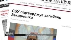 Захарченка вбито. Що почалось на Донбасі? | «Донбас.Реалії» (відео)