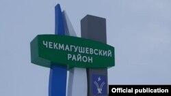 Стела у въезда в Чекмагушевский район