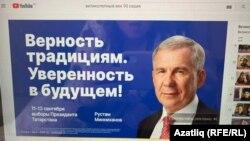 Ютубта реклама
