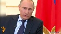 Պուտին․ «Ռուսաստանը չի դիտարկում Ղրիմի միավորման հնարավորությունը»