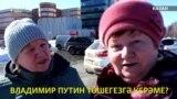Путин төшегезгә керәме?