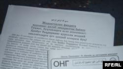 Расмий маълумотларга кўра, Қирғизистонда 2009 йилнинг 11 ойида 13 мингдан зиёд диний-экстремистик руҳдаги адабиёт мусодара қилинган.