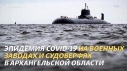 Северодвинск закрыт на карантин