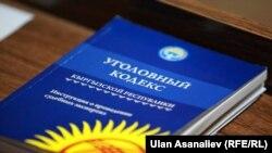Kyrgyzstan - Crime codex during the trial of Daniyar Narymbaev and Hajimurat Korkmazov, Bishkek, 19Oct2015