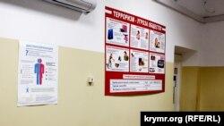 Плакаты о борьбе с терроризмом можно увидеть на каждом этаже медучреждений