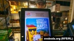 Акцыя Burger King