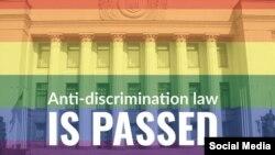 Плакат щодо антидискримінаційної поправки до Трудового кодексу. 12 листопада 2015 року