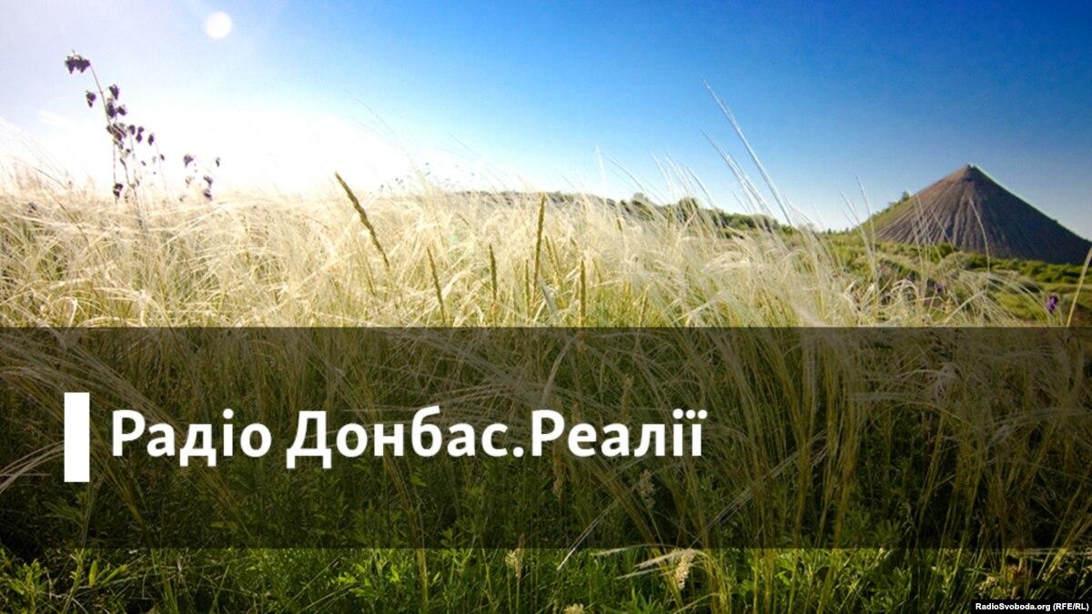 Донбасс.Реалии | К чему ведет украинизация