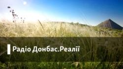 Донбас.Реалії