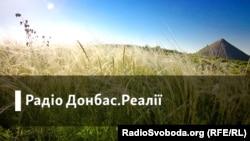 Донбас.Реалії | Про що думають в «сірій зоні»