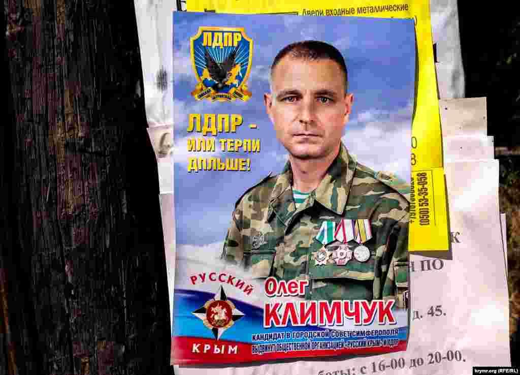 «Терпеть дальше» не советуют пиарщики партии Жириновского