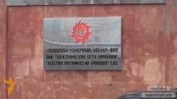 Ռուսական ընկերության պատճառով էլեկտրաէներգիան կարող է կրկին թանկանալ