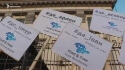 Год без Эрвина: в Киеве провели акцию к годовщине похищения Ибрагимова (видео)