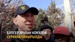 """Кыргызстан   Жаңылыктар (05.04.2021) """"Бүгүн Азаттыкта"""""""