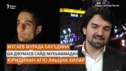 Мусаев Мурад хIоьттина Джумаевн адвокат