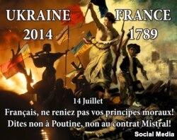 Франция һәм тагын берничә илдә узачак чараларга чакыру