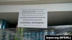 В магазинах разместили объявления о всероссийском «Дне трезвости», 11 сентября 2021 года