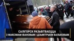 Штогод на «Беларуськаліі» гінуць людзі