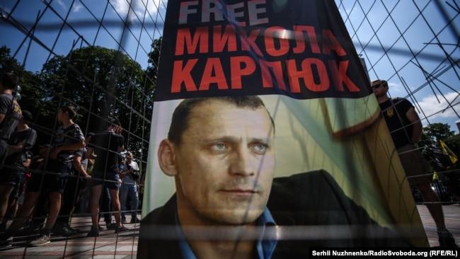 Плакат с фотографией Николая Карпюка