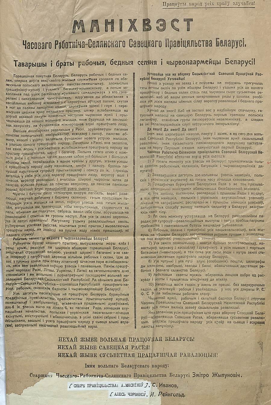 Маніхвэст 1919 года