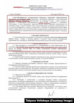 Контракт на поставку СИЗов в Ленэкспо