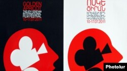 Баннер международного кинофестиваля «Золотой абрикос»