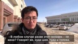 """""""Сам - президент, жена - вице-президент"""""""
