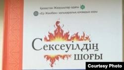 Поэтический сборник «Сексеуілдің шоғы» («Саксаульные угольки»).