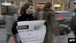 Пикет в защиту 31-й больницы в Петербурге