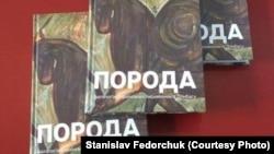 Антологія українських письменників Донбасу «Порода»