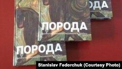 Ілюстраційне фото. Антологія українських письменників Донбасу «Порода»