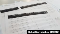 Некоторые документы, полученные через систему SEDI.