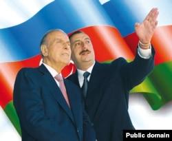Гейдар и Ильхам Алиевы