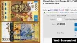 Онлайн-саудаға түскен қазақстандық банкнот. 6 қаңтар 2014 жыл. (Көрнекі сурет)