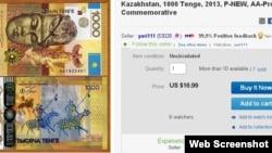 Казахстанская тысячная купюра, выставленная на продажу на сайте Ebay.com
