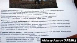 Көкжайлаудғы құрылыс жұмыстары жайын баяндайтын құжат. Алматы, 9 қазан 2013 жыл.