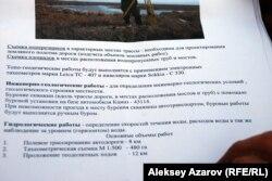 Страница документа, показывающая, какие работы ведутся на Кокжайляу. Алматы, 9 октября 2013 года.
