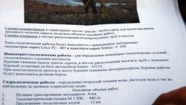 Көкжайлауда қандай жұмыстар атқарылып жатқаны жазылған құжат парағы. Алматы, 9 қазан 2013 жыл.