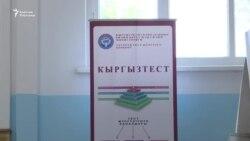 """""""Кыргызтест"""": талапкерлер электен өтүп жатат"""