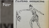 Svobodna Rech Newspaper, 23.03.1927