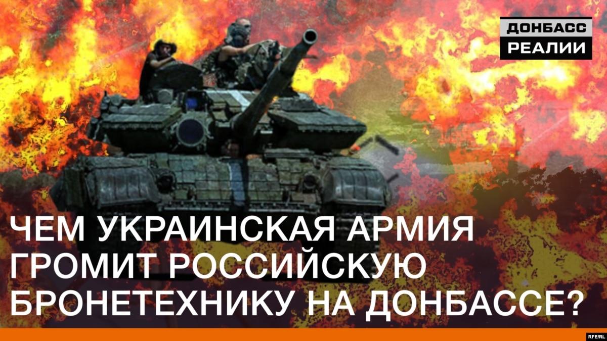 Чем украинская армия уничтожает российскую бронетехнику на Донбассе?